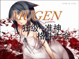 【MUGEN】狂~准神格斗大会40P