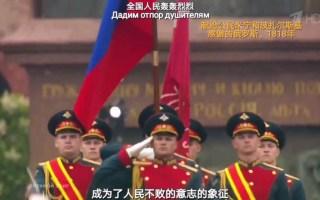 【自制字幕】迎旗部分--2019年俄罗斯联邦庆祝伟大的卫国战争胜利74周年阅兵式
