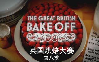 英国烘焙大赛 The Great British Bake Off 第八季(1)Cakes 蛋糕【中文字幕】