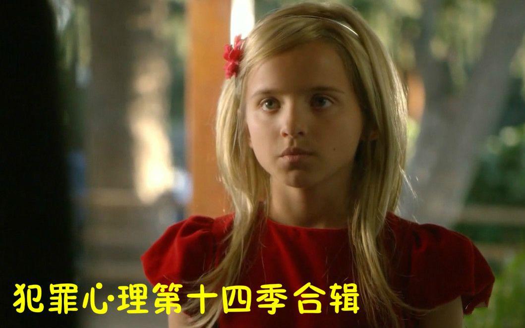 【哈士奇】犯罪心理第十四季解說合輯_嗶哩嗶哩 (゜-゜)つロ 干杯~-bilibili