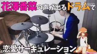 用花泽香菜的声音替换电子鼓的音源来演奏恋爱循环!