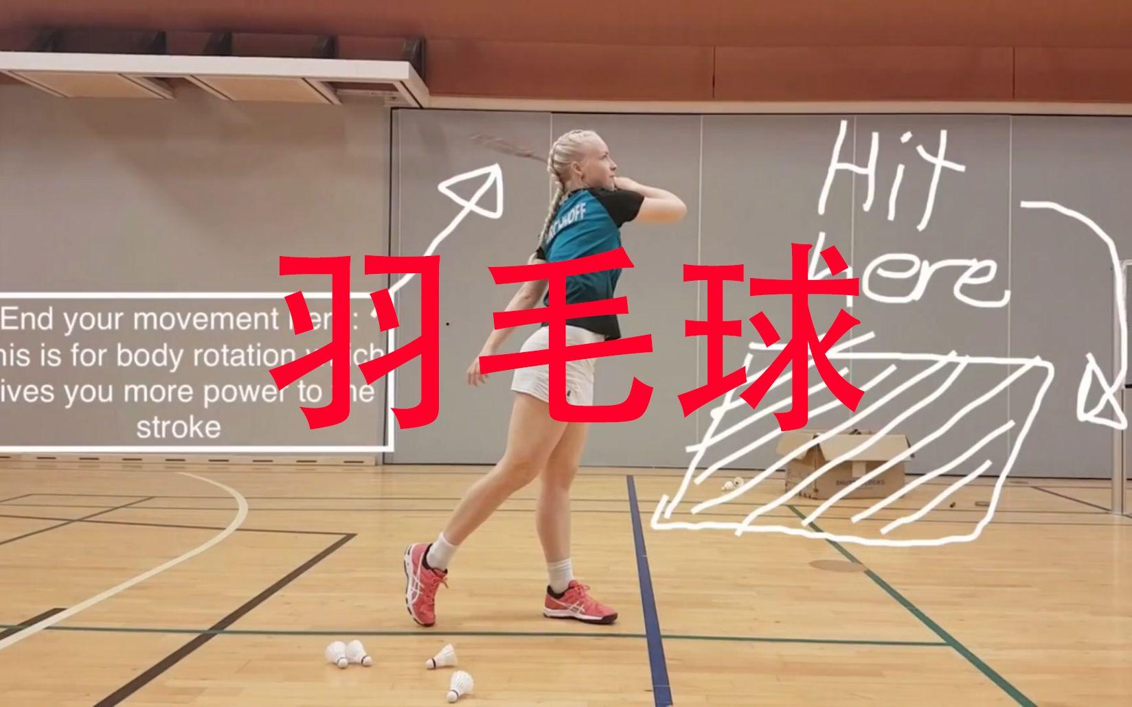 【羽毛球搬運】從零開始的羽毛球教程   握拍/正手/反手/步法 等等《Shuttle Life》_嗶哩嗶哩 (゜-゜)つロ 干杯 ...