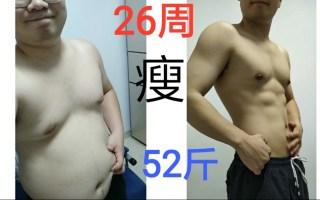 26周瘦52斤!B站全纪录!坚持不下去的时候可以看一下我。励志了。
