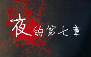 【极限挑战】【红兴】夜的第七章