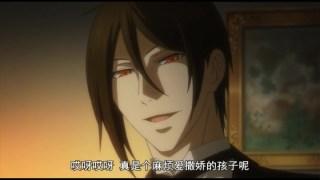 """【黑执事】384千年等一回的""""宠爱""""啵酱:丑拒"""