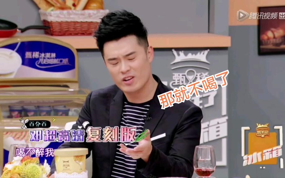 拜托了冰箱 第3季 第7期- 陳赫講述與鄧超喝酒過程. 何炅凳子垮下去了(他好 我也好)_嗶哩嗶哩 (゜-゜)つロ ...