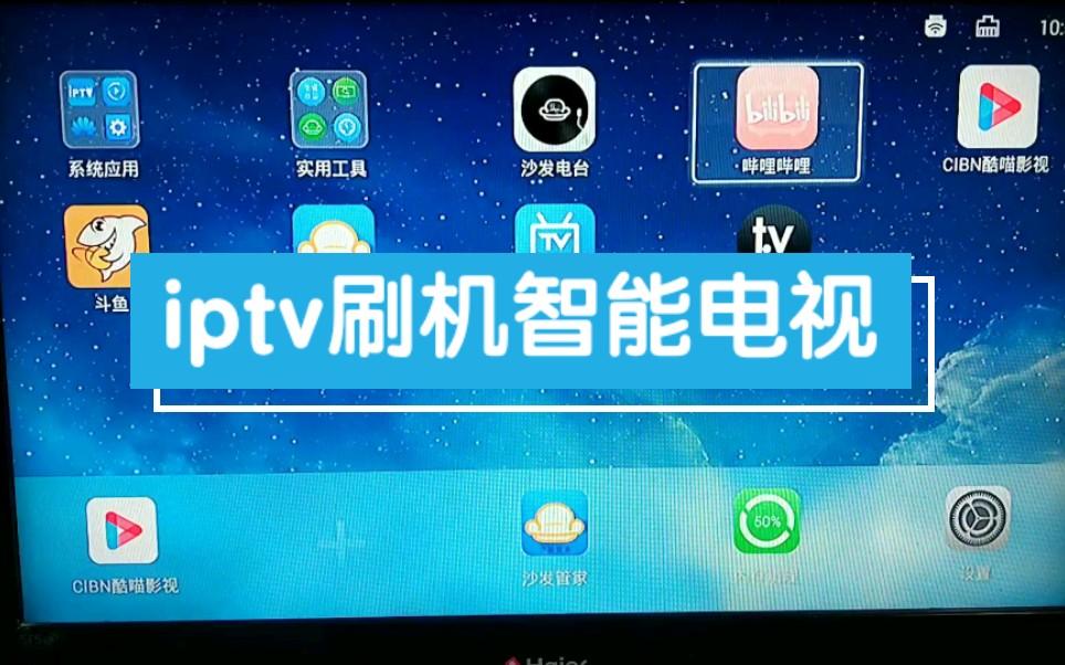 電信iptv魔改智能電視盒子_嗶哩嗶哩 (゜-゜)つロ 干杯~-bilibili