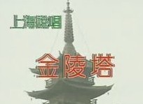 【上海话】《金陵塔》懂得入~