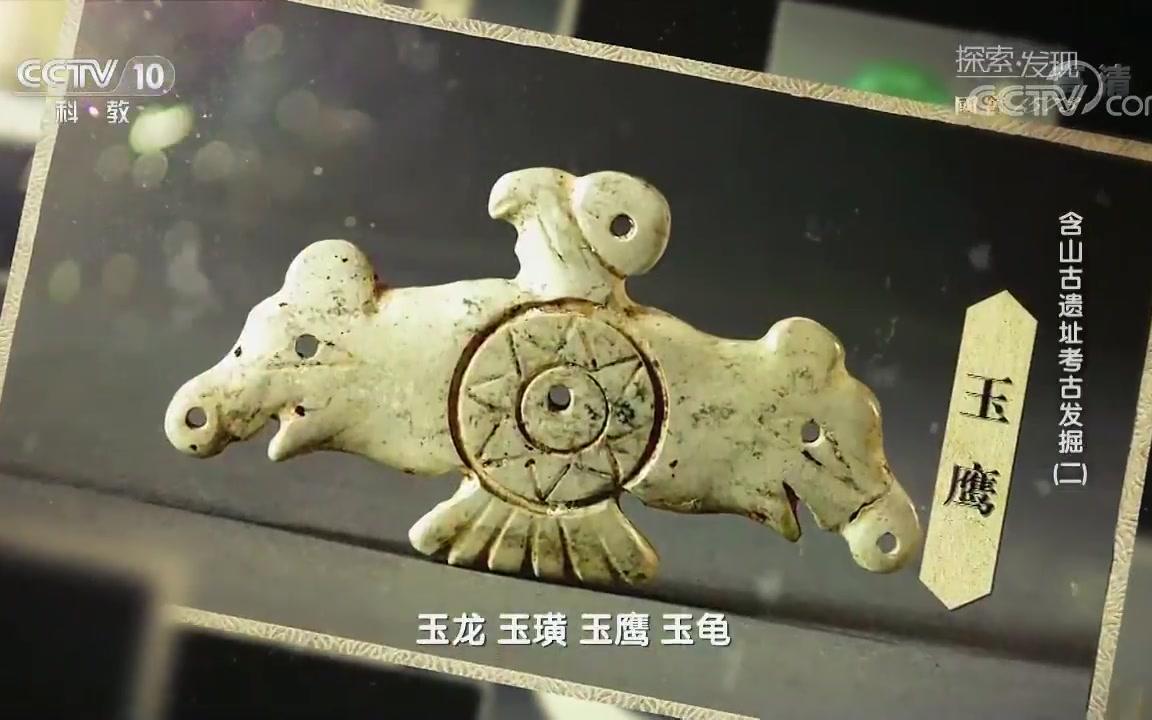 【考古中國】【探索發現】 含山古遺址考古發掘(3集全)_嗶哩嗶哩 (゜-゜)つロ 干杯~-bilibili