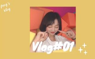 Vlog#01 超嗨的一天 解压的一天 蹦床 闺蜜日常