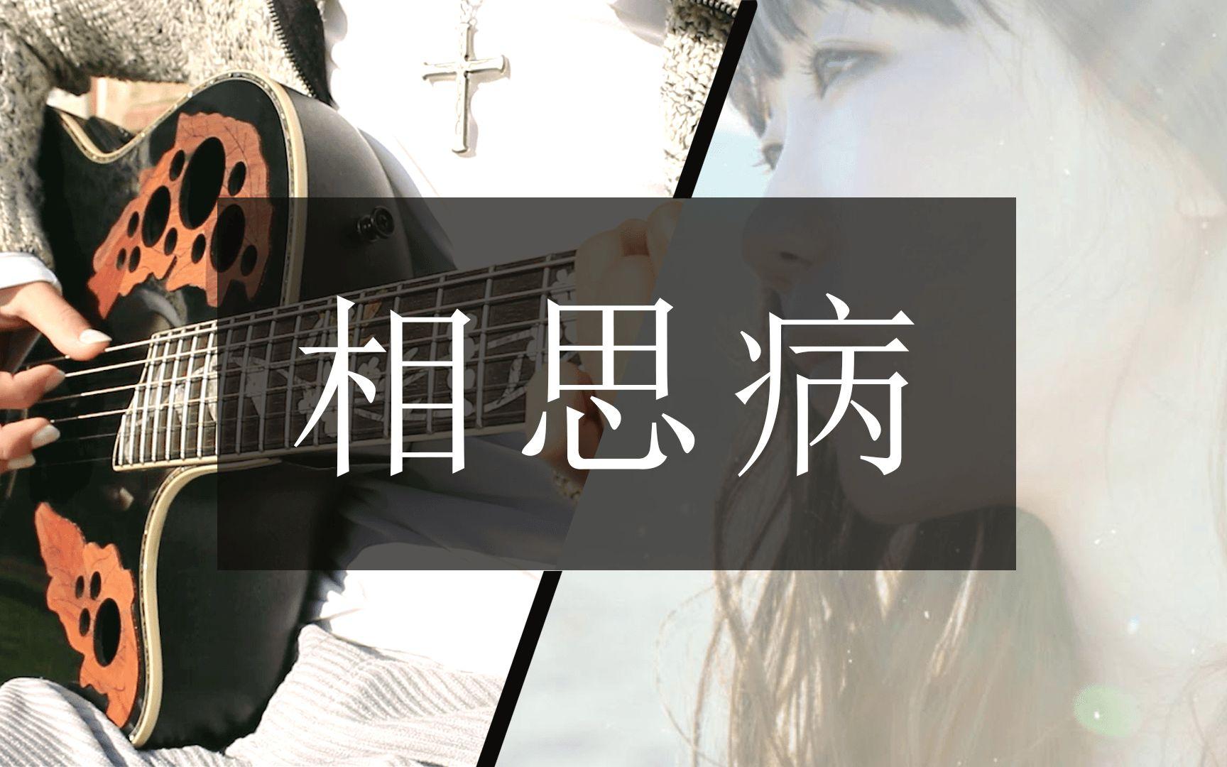 木吉他 相思病 - Aimer【附譜】_嗶哩嗶哩 (゜-゜)つロ 干杯~-bilibili