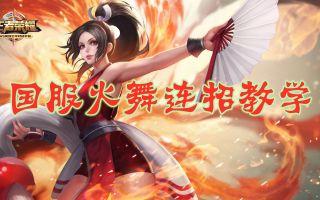 【王者荣耀】国服火舞连招教学,含闪现用法、细节操作!