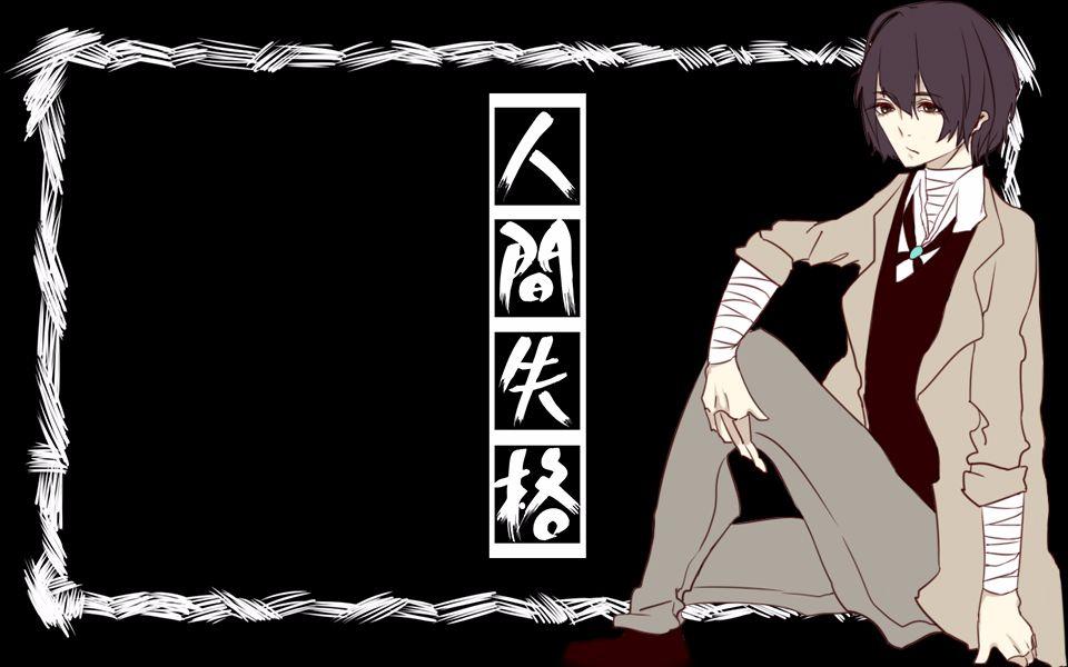 【太宰治】人間失格【文豪野犬人力+PV付】_嗶哩嗶哩 (゜-゜)つロ 干杯~-bilibili