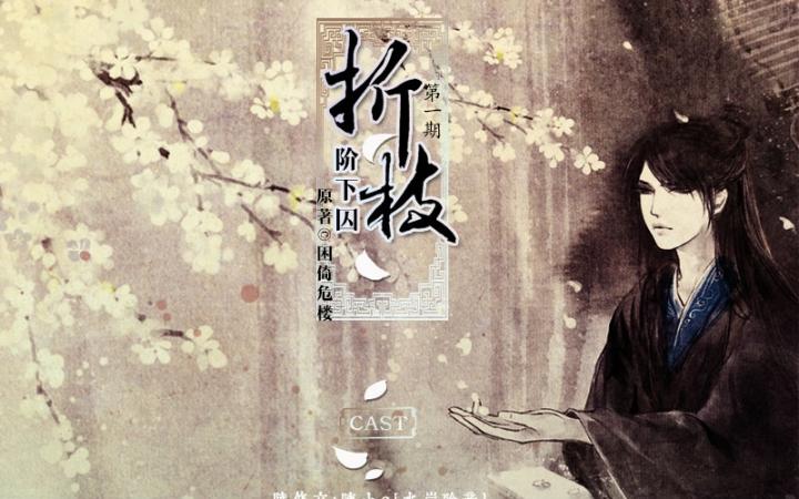 【中抓BL】個人古風耽美廣播劇《折枝·階下囚》第一期_嗶哩嗶哩 (゜-゜)つロ 干杯~-bilibili