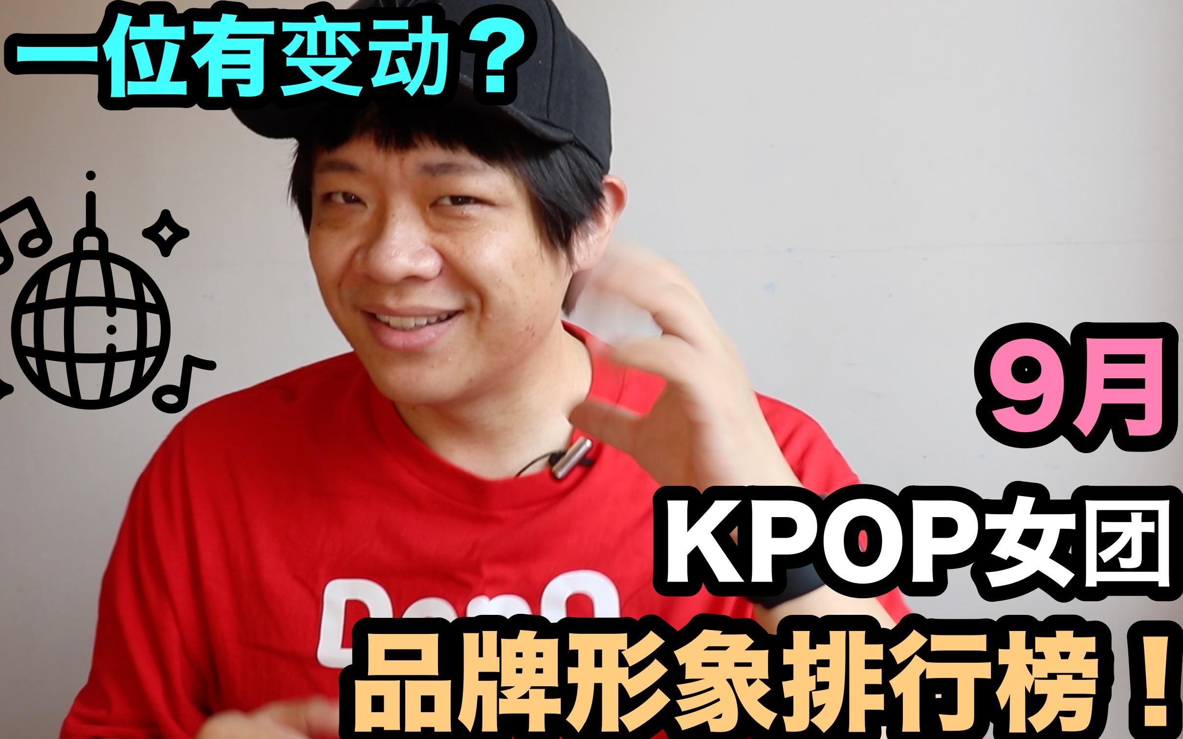 一位有變動..? 9月KPOP女團 品牌形象排行榜????! DenQ_嗶哩嗶哩 (゜-゜)つロ 干杯~-bilibili