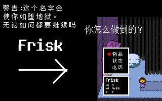 【UNDERTALE】当你取名为Frisk强行出遗迹会怎么样?