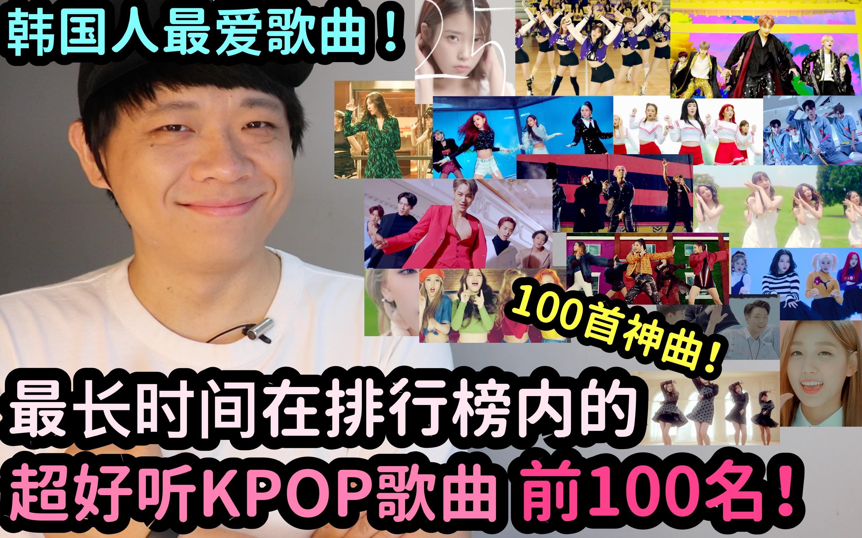 韓國人最愛!最長時間在排行榜內的 超好聽KPOP歌曲 前100位! DenQ_嗶哩嗶哩 (゜-゜)つロ 干杯~-bilibili