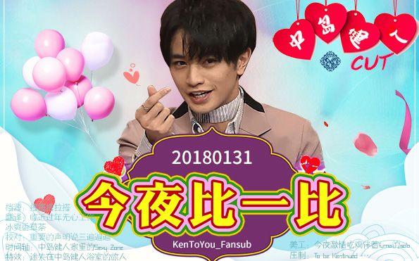 【KenToYou_Fansub】20180131 今夜比一比 中島健人CUT_明星_娛樂_bilibili_嗶哩嗶哩