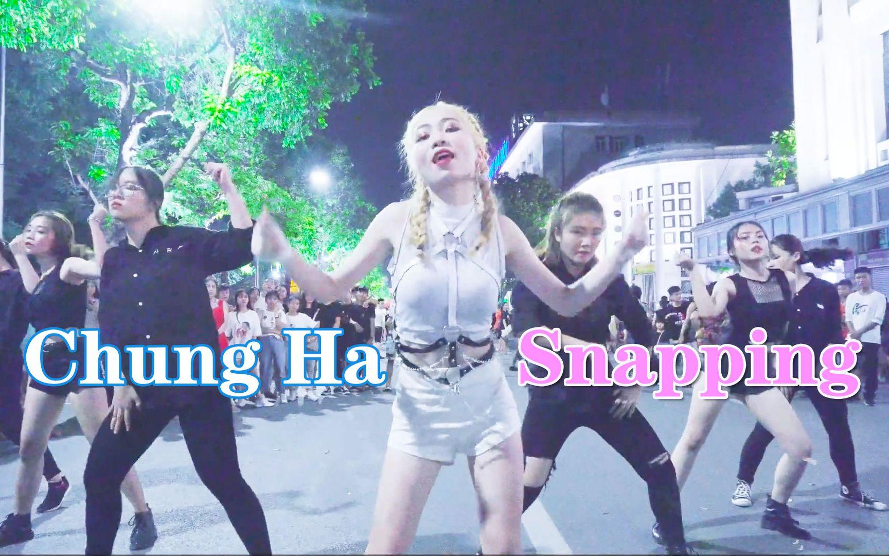 【金請夏】越南舞團翻跳 Snapping。在夜晚熱鬧的街頭跳起來……_嗶哩嗶哩 (゜-゜)つロ 干杯~-bilibili