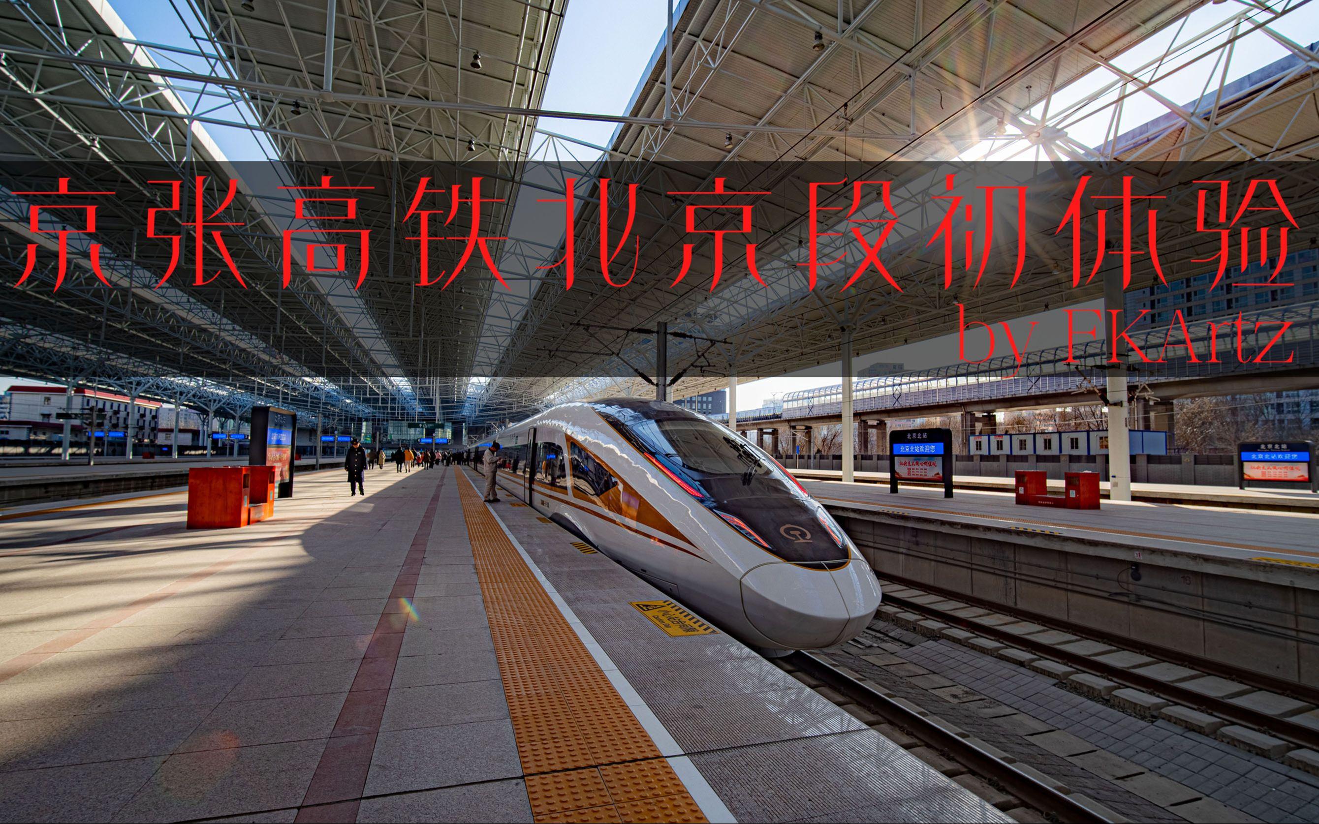 京張高鐵北京段初體驗_嗶哩嗶哩 (゜-゜)つロ 干杯~-bilibili