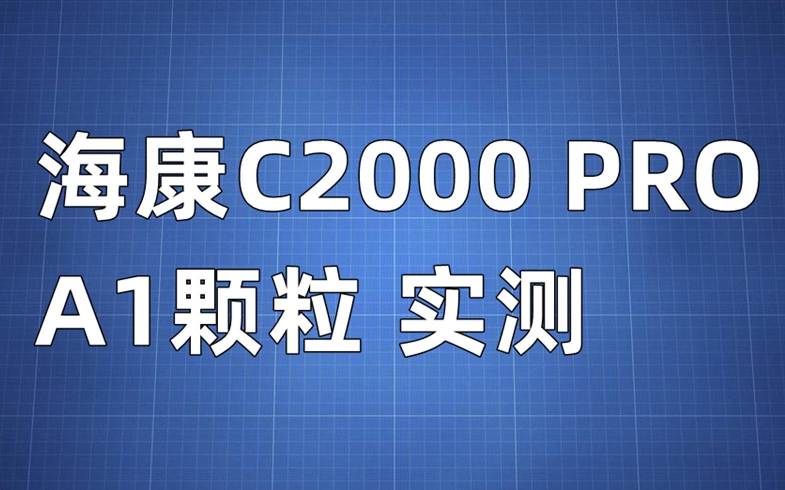 海康C2000PRO 實測_嗶哩嗶哩 (゜-゜)つロ 干杯~-bilibili
