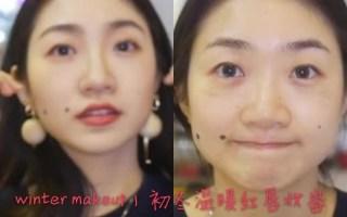 winter makeup|初冬温暖红唇妆 (