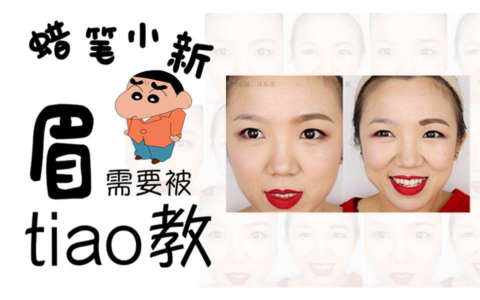 蠟筆小新眉需要被tiao教_嗶哩嗶哩 (゜-゜)つロ 干杯~-bilibili