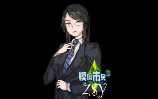 【模拟人生3】毛灯塔日常2
