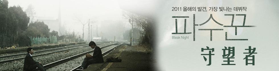 守望者(韓國)-守望者(韓國)在線觀看 - 搜狐視頻