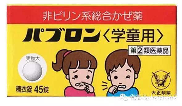 15款日本家中必備兒童用藥 - 每日頭條