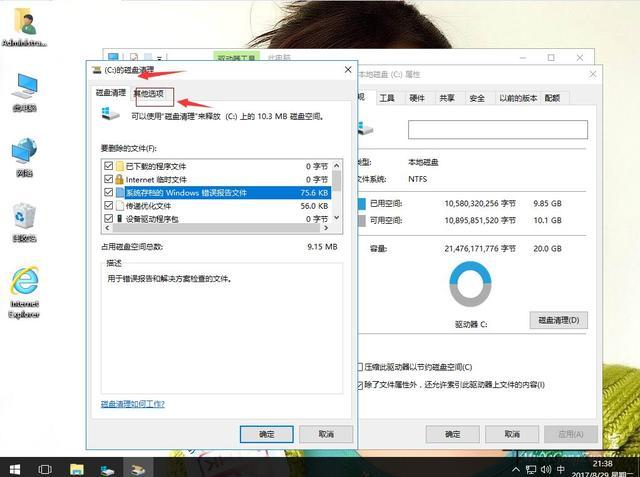 win10系統如何刪除 Windows.old 文件夾 - 每日頭條