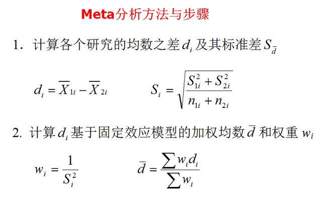 Meta分析的基本統計過程(一)看這系列就夠了 - 每日頭條
