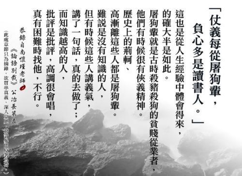 南懷瑾古代對聯:仗義每從屠狗輩 負心多是讀書人 - 每日頭條