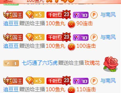 鬥魚直播魚丸多少錢 不能直接通過RMB充值得到 - 每日頭條