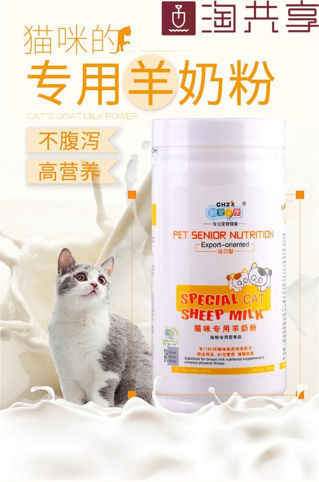 幼貓為什麼只能喝羊奶粉?怎麼樣挑選羊奶粉 - 每日頭條