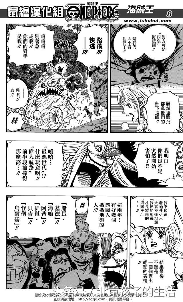 海賊王——基德聯盟和超新星真的有能力推翻四皇紅髮麼? - 每日頭條