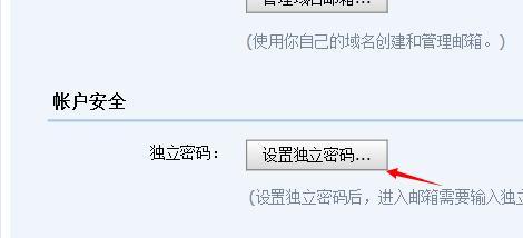 原來QQ郵箱可以設置另外的密碼!這個隱藏功能降低郵件泄密! - 每日頭條