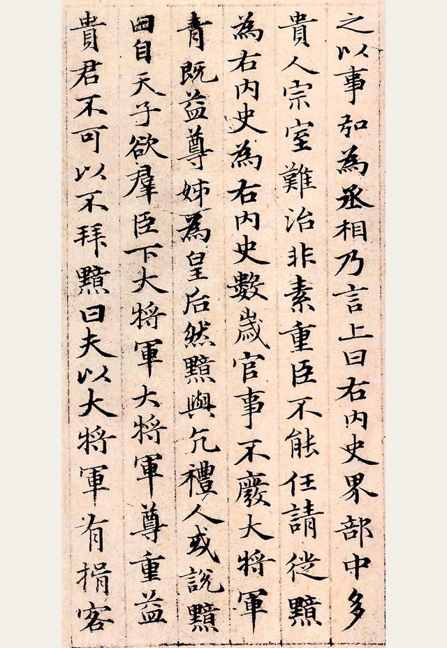 書法欣賞:趙孟頫小楷神品《汲黯傳》 - 每日頭條
