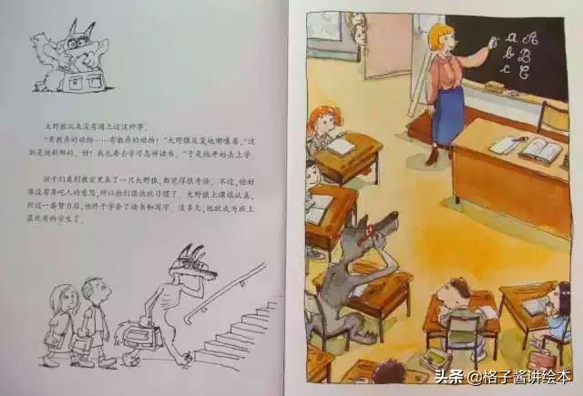 繪本推薦  《一隻有教養的狼》引導孩子養成讀書的好習慣 - 每日頭條
