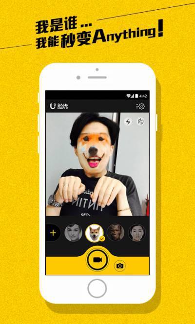 可以換臉的軟體叫什麼?6款換臉軟體下載推薦 - 每日頭條
