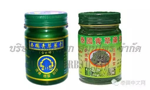 你在泰國買的青草藥膏是真的嗎?官方辨認方法公布! - 每日頭條
