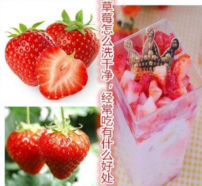 草莓怎麼洗乾淨,經常吃有什麼好處 - 每日頭條