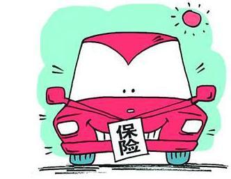你可知道汽車保險怎麼買才最劃算嗎? - 每日頭條