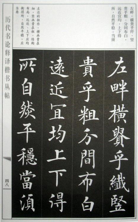 王羲之《筆勢論》,揭秘書寫技法書論名篇,共十二章72貼,全了! - 每日頭條