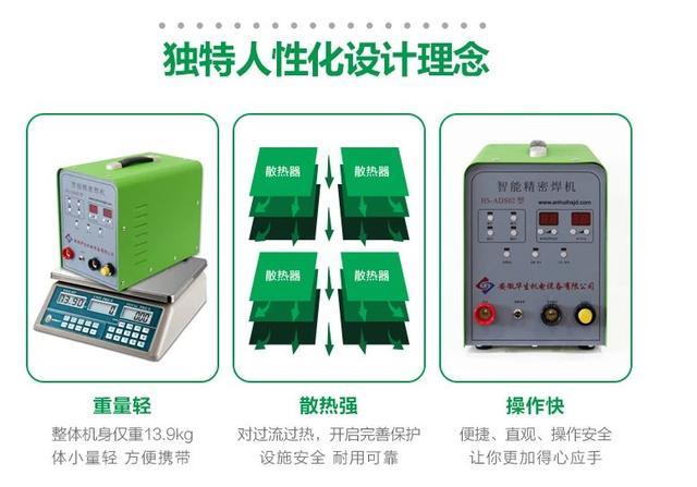 「冷焊機」0.2mm~4mm薄板焊接不變形不變色不透焊 - 每日頭條