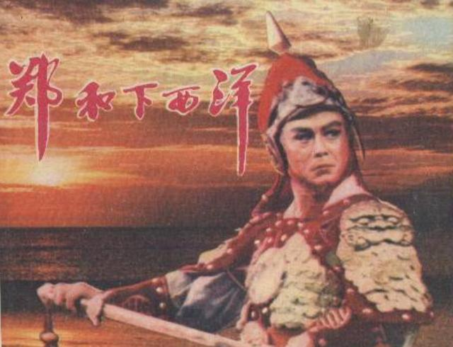 鄭和之後,中國還有第八次下西洋,如今卻鮮為人知! - 每日頭條