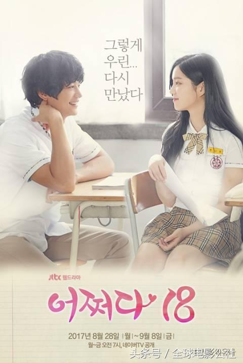 8月之後有28部新播韓劇 快看演員名單。拿筆記好知識點哦! - 每日頭條