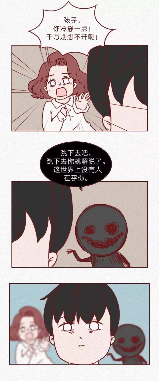 一篇抑鬱癥才看得懂的漫畫,請發送給你關心的人。 - 每日頭條