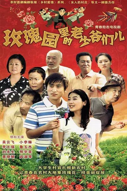 貼近生活的10部三農電視劇,反映了農村現實題材的主旋律作品 - 每日頭條