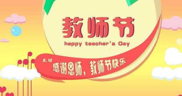 教師節賀卡祝福語大全2018 - 每日頭條